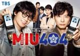 金曜ドラマ『MIU404』(TBS系)
