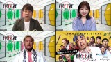 『「HITOSHI MATSUMOTO Presents FREEZE」シーズン2』独占配信記念イベントの模様