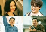 映画『浅田家!』に出演する(左上から時計回りに)黒木華、菅田将暉、平田満、風吹ジュン (C)2020「浅田家!」製作委員会