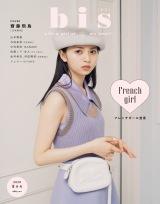 『bis』8月号表紙