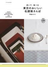 原案は作家・甲斐みのり氏の『歩いて、食べる 東京のおいしい名建築さんぽ』(エクスナレッジ)