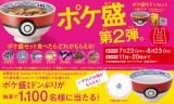 『ポケ盛』第2弾、23日販売スタート