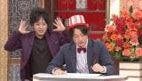 『ぐるぐるナインティナイン』に出演するぺこぱ(左から)松陰寺太勇、しゅうぺい(C)日本テレビ