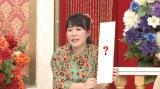 『ぐるぐるナインティナイン』に出演する東菜摘(C)日本テレビ