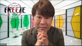 『「HITOSHI MATSUMOTO Presents FREEZE」シーズン2』独占配信記念イベントに出席した藤本敏史