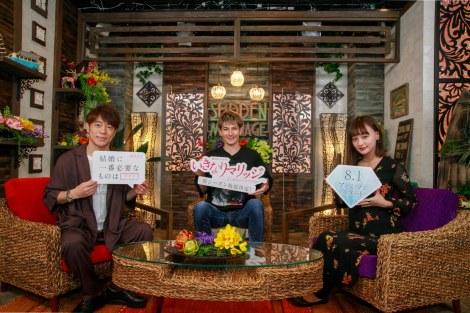 『いきなりマリッジ4(仮)』のリモート取材会に参加した(左から)陣内智則、JOY、わたなべ麻衣