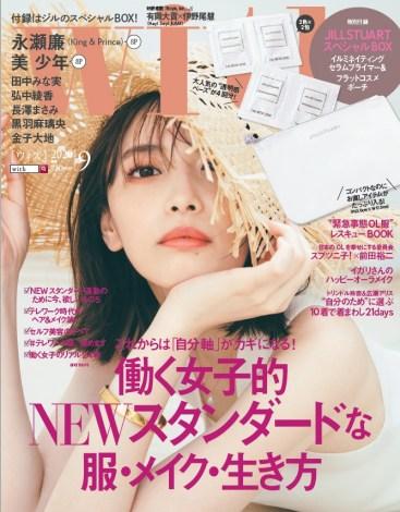 サムネイル 宮田聡子が表紙を飾った『with』9月号