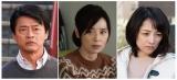 『記憶捜査SP』出演者追加発表
