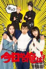 『今日から俺は!!』SPが17日午後9時から放送 (C)日本テレビ