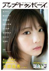 『アップトゥボーイ Vol.293』表紙を飾る乃木坂46・与田祐希