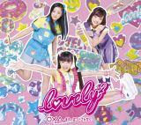 lovely2「○×△ 〜まる・ばつ・さんかく〜」初回盤(9月30日リリース)