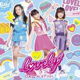 lovely2「○×△ 〜まる・ばつ・さんかく〜」通常盤(9月30日リリース)