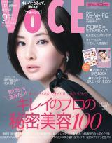 『VOCE9?号』の表紙を飾った北川景子(増刊)