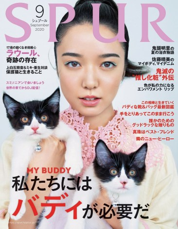 サムネイル 『SPUR』9月号で表紙を飾った上白石萌音