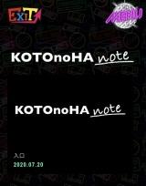 KOTOnoHA note=りんたろー。が日々のことを綴るブログ