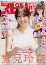 『週刊ビッグコミックスピリッツ』34号で表紙を飾った鷲見玲奈(C)小学館・週刊ビッグコミックスピリッツ