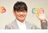 『マイナポイント事業 新CM発表会』に出席した飯尾和樹 (C)ORICON NewS inc.