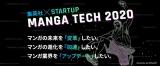 スタートアップアクセラレータープログラム『マンガテック2020』募集開始