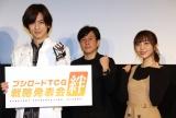 『ブシロード TCG戦略発表会絆』に登場した(前列左から)DAIGO、愛美 (C)ORICON NewS inc.