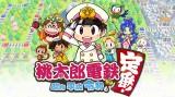 ゲーム『桃太郎電鉄 〜昭和 平成 令和も定番!〜』のビジュアル(C)さくまあきら(C) Konami Digital Entertainment