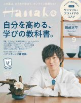 阿部亮平(Snow Man)が『Hanako』の表紙に初登場 (C)マガジンハウス