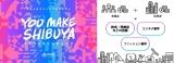渋谷の文化を牽引してきた業界を支援『YOU MAKE SHIBUYA クラウドファンディング』が開始