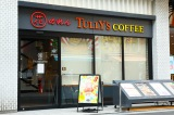 『花のれんタリーズコーヒー なんばグランド花月店』
