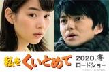 映画『私をくいとめて』で共演する(左から)のん、林遣都(C)2020『私をくいとめて』製作委員会