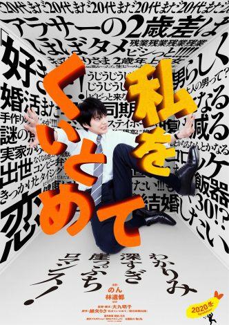 映画『私をくいとめて』多田くんのティザービジュアル(C)2020『私をくいとめて』製作委員会