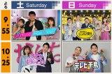 テレビ朝日が、10月から土日の夜10時台のプライム帯に人気バラエティー4番組を集結(C)テレビ朝日