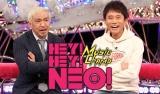 ダウンタウンMCの『HEY!HEY!NEO! MUSIC CHAMP』8月1日放送決定(C)フジテレビ