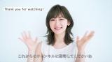 自身のYouTubeチャンネル『IKOMACHANNEL』を開設した生駒里奈