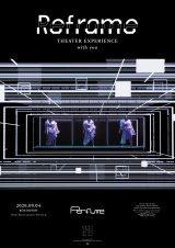 『Reframe 2019』を劇場公開