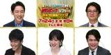 7月24日放送、スポーツの日特別番組『金メダル&名場面50連発! オリンピック ジツは話 本当は今日開幕だったんだSP』 (C)テレビ東京