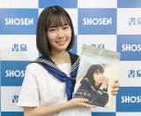 1st写真集『夢羽』の発売記念イベントを開催したBEYOOOOONDSの山崎夢羽