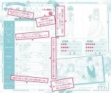 付録の婚姻届=解説 (C)黒崎みのり/集英社
