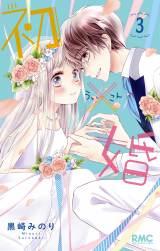 漫画『初×婚』コミックス第3巻 (C)黒崎みのり/集英社