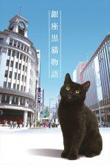 実在する銀座の名店を舞台にしたオムニバスドラマ『銀座黒猫物語』TOKYO MXで7月21日スタート (C)SPEJ KTV