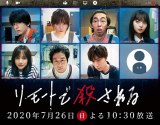 日本テレビ系スペシャルドラマ『リモートで殺される』メインビジュアル (C)日本テレビ