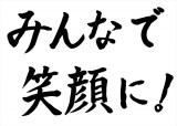 題字を担当した渋野日向子選手=7月26日、テレビ朝日系で放送『石川遼×渋野日向子ドリームマッチ for CHARITY〜みんなで笑顔に!〜』 (C)テレビ朝日