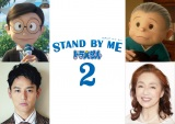 『STAND BY ME ドラえもん 2』のゲスト声優を担当する妻夫木聡&宮本信子 (C)Fujiko Pro/2020 STAND BY ME Doraemon 2 Film Partners