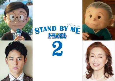 『STAND BY ME ドラえもん 2』のゲスト声優を担当する妻夫木聡&宮本信子 (C)Fujiko Pro/2020 STAND BY ME Doraemon 2 Film Partners