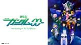劇場版『機動戦士ガンダム00-A wakening of the Trailblazer-』(C)創通・サンライズ