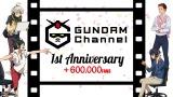 YouTube『ガンダムチャンネル』が1周年(C)創通・サンライズ