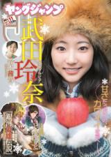 『ヤングジャンプ』11号表紙カット(C)阿部ちづる/集英社