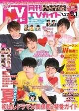 『月刊TVガイド』2020年9月号表紙に登場した 『24時間テレビ』でメインパーソナリティーを務める5人(東京ニュース通信社刊)