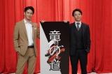 ドラマ『竜の道 二つの顔の復讐者』取材会に登壇した玉木宏(左)、高橋一生