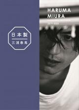三浦春馬さん著書『日本製+Documentary PHOTO BOOK 2019-2020』