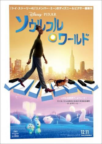『ソウルフル・ワールド』本ポスタービジュアル(C)2020 Disney/Pixar. All Rights Reserved.