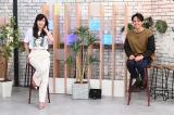 28日放送の『グータンヌーボ2』に出演する(左から)長谷川京子、満島真之介(C)カンテレ
